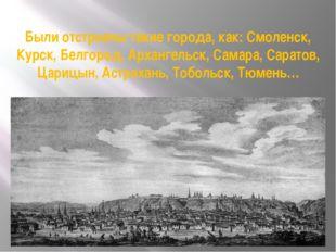 Были отстроены такие города, как: Смоленск, Курск, Белгород, Архангельск, Сам