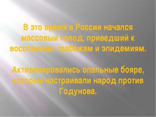 В это время в России начался массовый голод, приведший к восстаниям, грабежам
