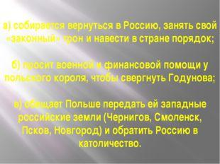 а) собирается вернуться в Россию, занять свой «законный» трон и навести в стр