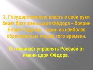 3. Государственную власть в свои руки берёт брат жены царя Фёдора – боярин Бо