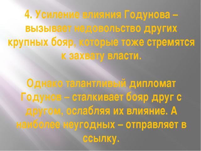 4. Усиление влияния Годунова – вызывает недовольство других крупных бояр, кот...