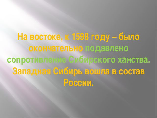 На востоке, к 1598 году – было окончательно подавлено сопротивление Сибирског...