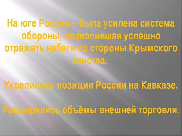 На юге России – была усилена система обороны, позволившая успешно отражать на...