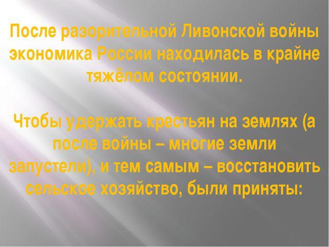 После разорительной Ливонской войны экономика России находилась в крайне тяжё...