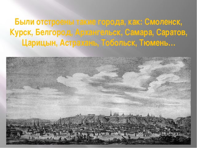 Были отстроены такие города, как: Смоленск, Курск, Белгород, Архангельск, Сам...