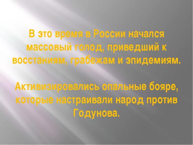 В это время в России начался массовый голод, приведший к восстаниям, грабежам...