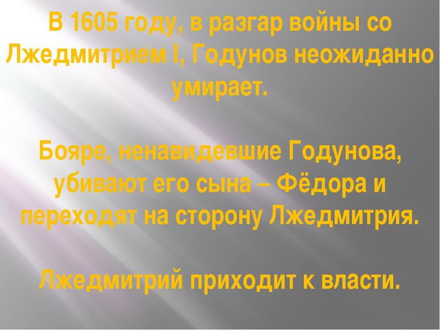 В 1605 году, в разгар войны со Лжедмитрием I, Годунов неожиданно умирает. Боя...