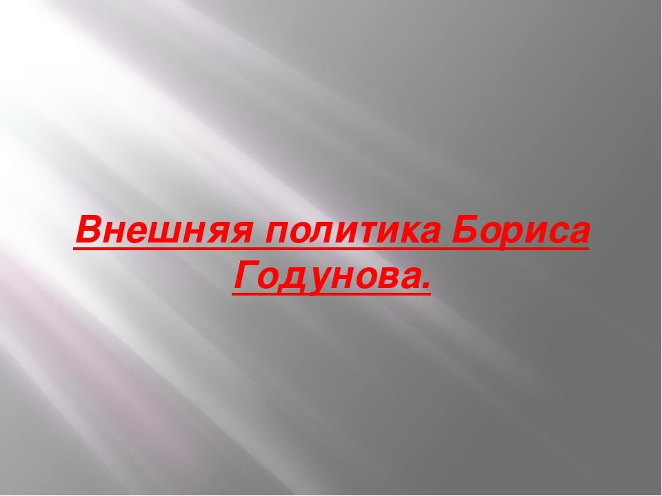 Внешняя политика Бориса Годунова.