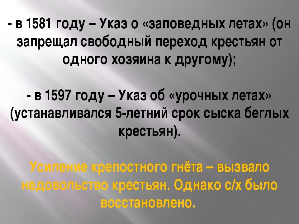- в 1581 году – Указ о «заповедных летах» (он запрещал свободный переход крес...