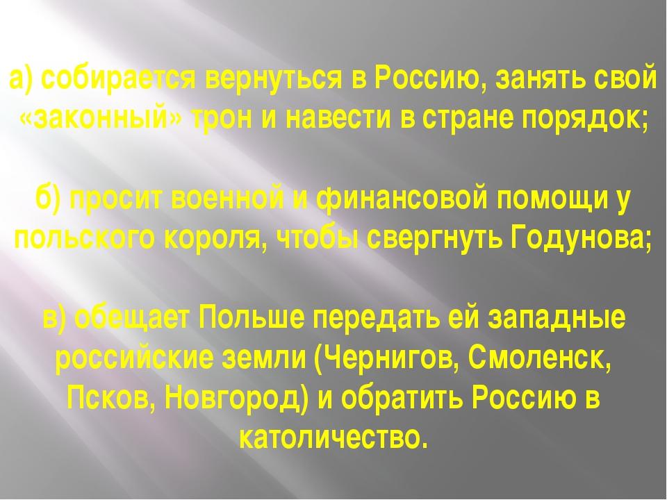 а) собирается вернуться в Россию, занять свой «законный» трон и навести в стр...