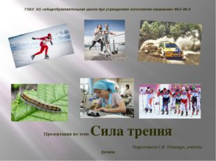 ГОКУ АО «общеобразовательная школа при учреждениях исполнения наказания» ФКУ