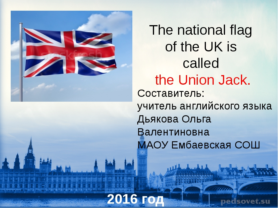 The national flag of the UK is called the Union Jack. Составитель: учитель ан...