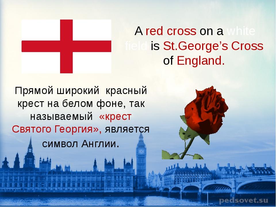 Образовался флаг таким образом. Сначала, в 1606 году, после создания союза (у...