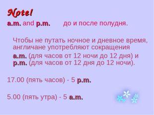 Note! a.m. and p.m. до и после полудня. Чтобы не путать ночное и дневное вре