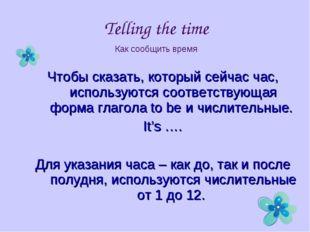 Чтобы сказать, который сейчас час, используются соответствующая форма глагола
