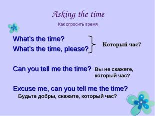 What's the time? What's the time, please? Can you tell me the time? Excuse me
