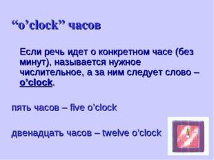 """""""o'clock"""" часов Если речь идет о конкретном часе (без минут), называется нуж"""