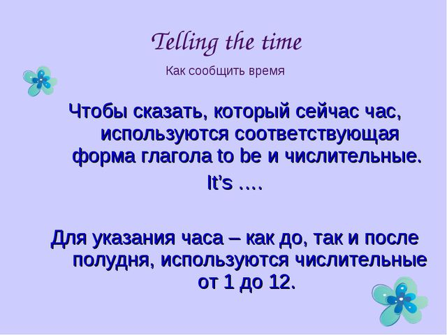 Чтобы сказать, который сейчас час, используются соответствующая форма глагола...