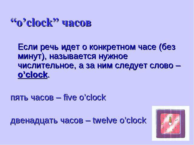 """""""o'clock"""" часов Если речь идет о конкретном часе (без минут), называется нуж..."""