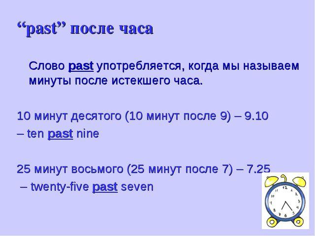 """""""past"""" после часа Слово past употребляется, когда мы называем минуты после и..."""