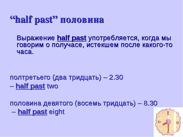 """""""half past"""" половина Выражение half past употребляется, когда мы говорим о п..."""
