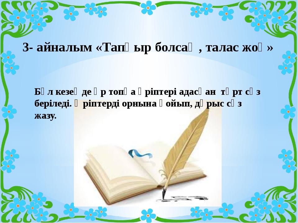 3- айналым «Тапқыр болсаң, талас жоқ» Бұл кезеңде әр топқа әріптері адасқан т...
