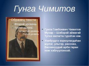Гунга Чимитов Гунга Гомбоевич Чимитов Мухар – Шэбэрэй аймагай Тугнэ нютагта т