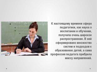 К настоящему времени сфера педагогики, как наука о воспитании и обучении, пол