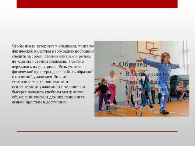 Чтобы иметь авторитет у учащихся, учителю физической культуры необходимо пост...