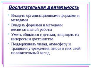 27.08.2015 Воспитательная деятельность Владеть организационными формами и мет