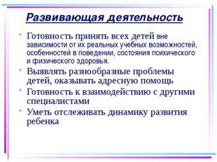 27.08.2015 Развивающая деятельность Готовность принять всех детей вне зависим