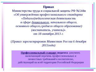 27.08.2015 Приказ Министерства труда и социальной защиты РФ №544н «Об утвержд
