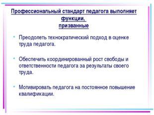 27.08.2015 Профессиональный стандарт педагога выполняет функции, призванные П