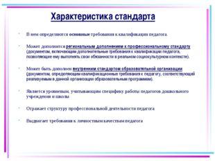 27.08.2015 Характеристика стандарта В нем определяются основные требования к
