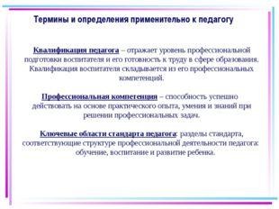 27.08.2015 Термины и определения применительно к педагогу Квалификация педаго