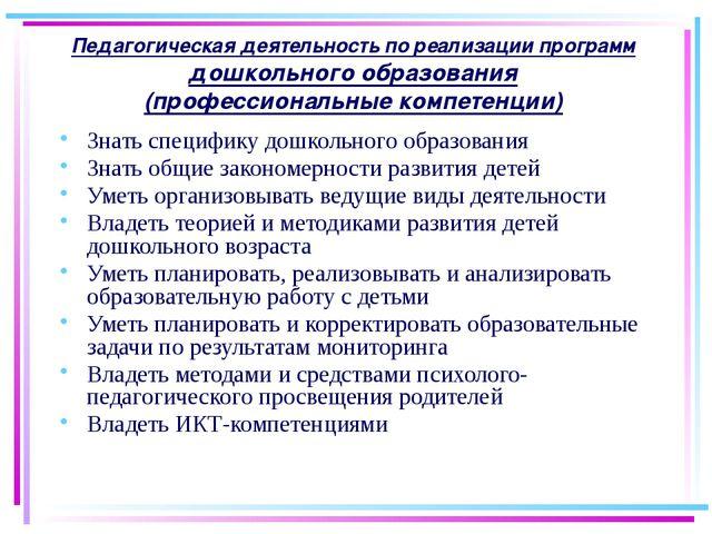 27.08.2015 Педагогическая деятельность по реализации программ дошкольного обр...