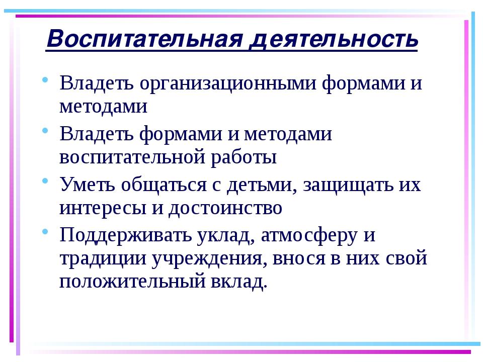 27.08.2015 Воспитательная деятельность Владеть организационными формами и мет...