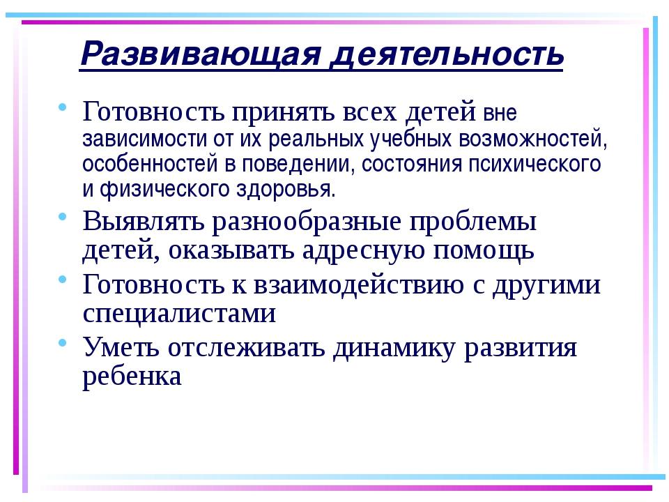 27.08.2015 Развивающая деятельность Готовность принять всех детей вне зависим...