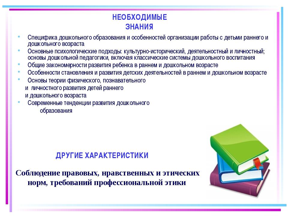 27.08.2015 НЕОБХОДИМЫЕ ЗНАНИЯ Специфика дошкольного образования и особенносте...
