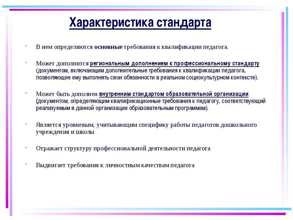 27.08.2015 Характеристика стандарта В нем определяются основные требования к...