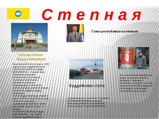 Глава республики калмыкия С т е п н а я золотая обитель Будды Шакъямуни В цен
