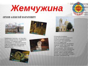 Жемчужина В Калмыкии проживают представители практически всех основных мировы