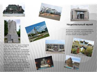 Национальный музей В национальном музее Калмыкии собраны уникальные экспонаты