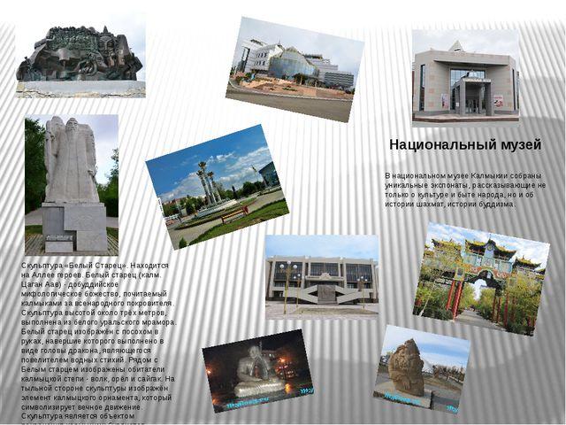 Национальный музей В национальном музее Калмыкии собраны уникальные экспонаты...