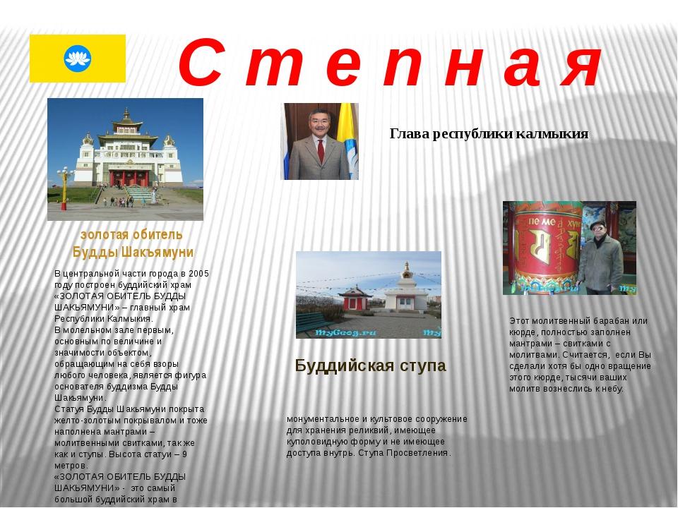 Глава республики калмыкия С т е п н а я золотая обитель Будды Шакъямуни В цен...
