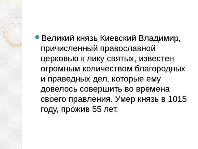 Великий князь Киевский Владимир, причисленный православной церковью к лику с...