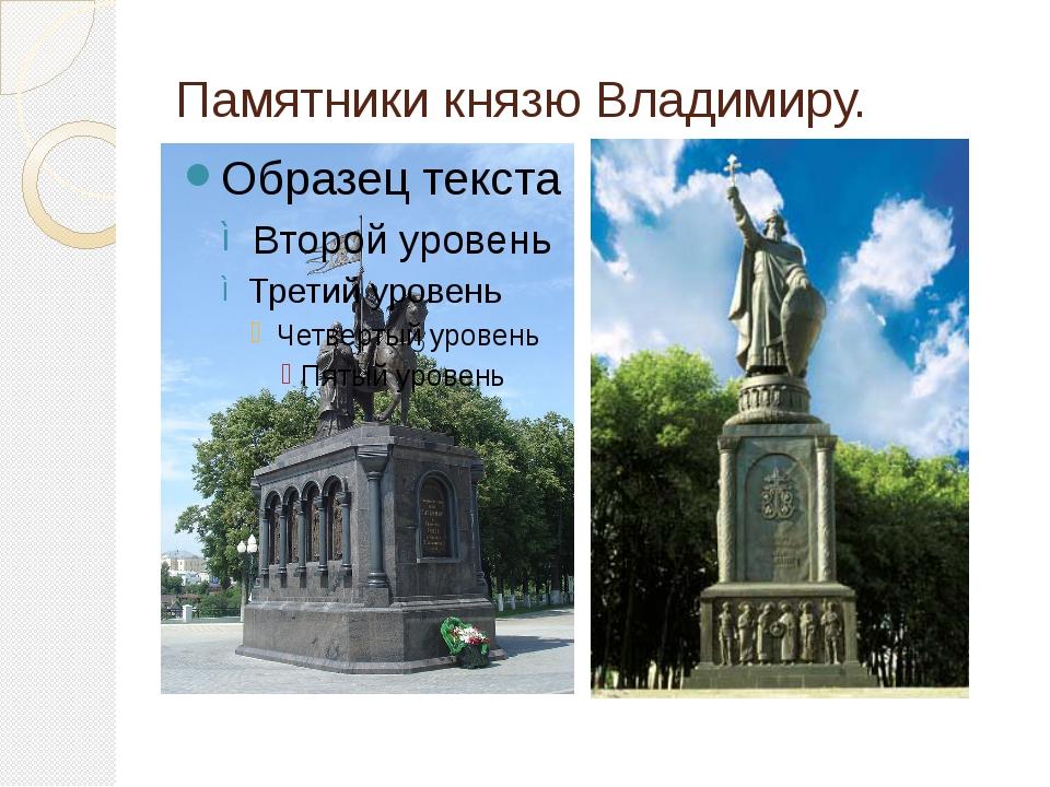 Памятники князю Владимиру.