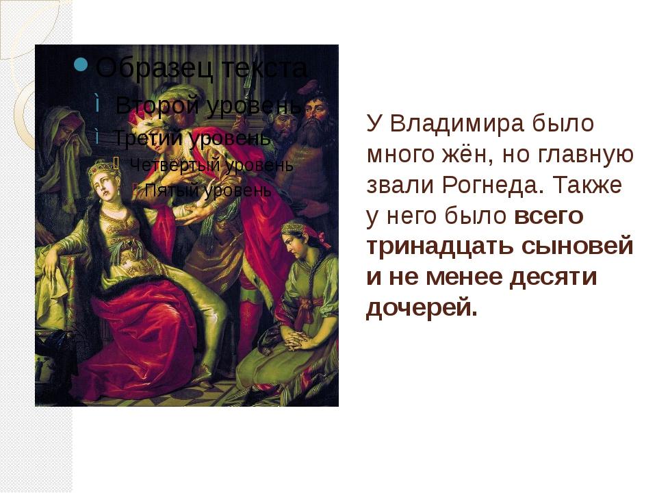У Владимира было много жён, но главную звали Рогнеда. Также у него было всего...