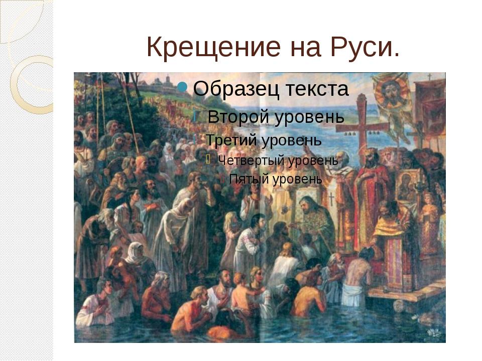 Крещение на Руси.
