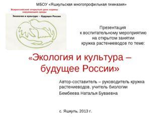 Презентация к воспитательному мероприятию на открытом занятии кружка растени